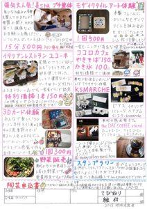 【五藤住建イベント】2018年7月22日(日)地域交流会を開催します!(^^)!